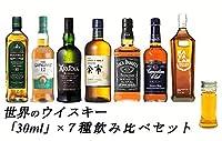 世界のウイスキー 各30ml 7種 おすすめ 量り売り 飲み比べセット [並行輸入品]