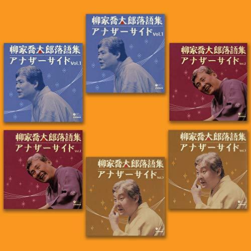 『柳家喬太郎落語集 アナザーサイド 6本セット』のカバーアート