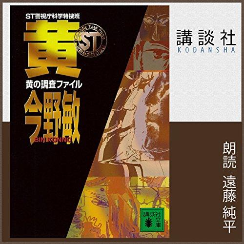 『ST 警視庁科学特捜班 黄の調査ファイル』のカバーアート