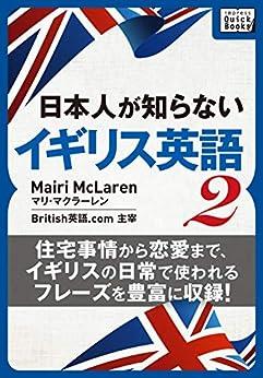 [マリ・マクラーレン]の[音声DL付] 日本人が知らないイギリス英語 (2) ~住宅事情から恋愛まで、イギリスの日常で使われるフレーズを豊富に収録!~ (impress QuickBooks)