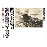 関東大震災 鉄道被害写真集: 惨状と復旧 1923-24