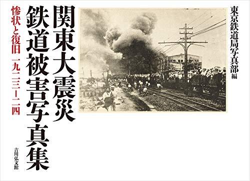 関東大震災 鉄道被害写真集: 惨状と復旧 1923-24の詳細を見る