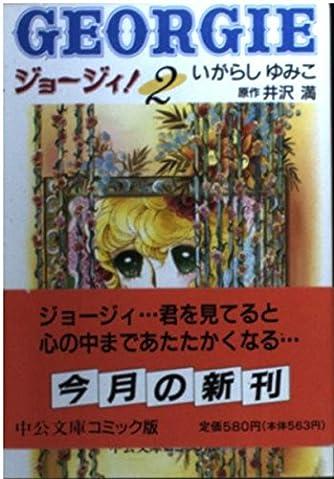 ジョージィ! (2) (中公文庫―コミック版)