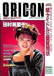 オリコン・ウィークリー 1990年 12月17日号 No.581