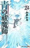 青の祓魔師 コミック 1-24巻セット