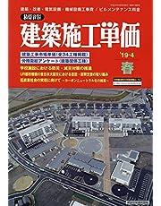建築施工単価 2019年 04 月号 [雑誌]