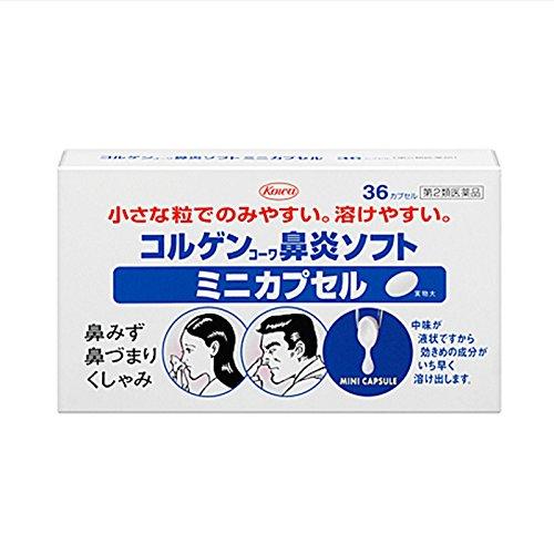 興和新薬 コルゲン 鼻炎ソフトミニカプセル 36カプセル