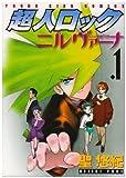 超人ロック ニルヴァーナ (1) (ヤングキングコミックス)