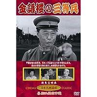 金語楼の三等兵 〔DVD〕 KHD-013