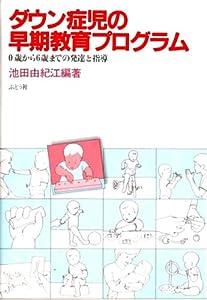 ダウン症児の早期教育プログラム―0歳から6歳までの発達と指導 の本の表紙