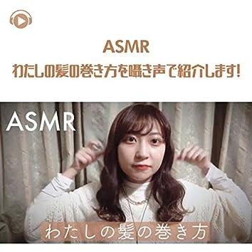 ASMR - My haircurl tutorial!