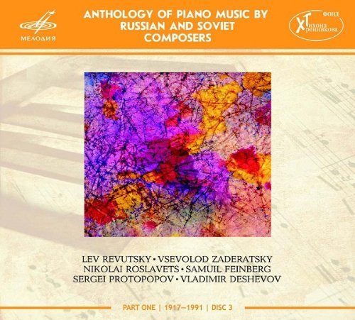Anthology of Piano Music by Russian & Soviet Com.3 by F Amirov, Y Favorin, N Mndoyants T.Khrennikov Jr (2013-12-16)