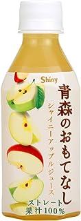 青森県りんごジュース シャイニーアップルジュース 青森のおもてなし 280ml×24本