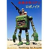 未来少年コナン ロボノイド コナン版 120スケール アオシマ製 万能工作作業用ロボット プラモデル完成品 台座付