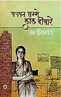 Pachpan Khambhe Lal Deewaren