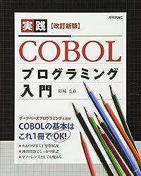 [改訂新版] 実践COBOLプログラミング入門
