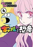 ギャルと恐竜 第04巻