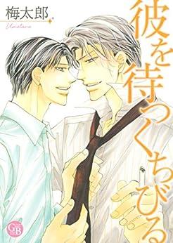[梅太郎]の彼を待つくちびる 彼の触れたくちびる (幻冬舎コミックス漫画文庫)