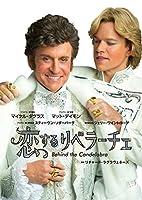 恋するリベラーチェ スペシャル・プライス [DVD]