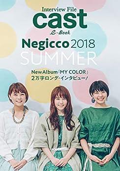 """[笹川 清彦]のNegicco - アルバム """"MY COLOR"""" インタビュー Interview File Cast"""