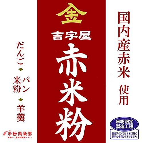 古代米 赤米の米粉 10kg (千葉県/富山県産) 長期保存包装