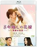 8年越しの花嫁 奇跡の実話[Blu-ray/ブルーレイ]