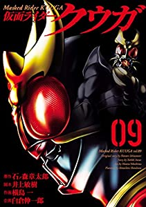 仮面ライダークウガ(9) (ヒーローズコミックス)