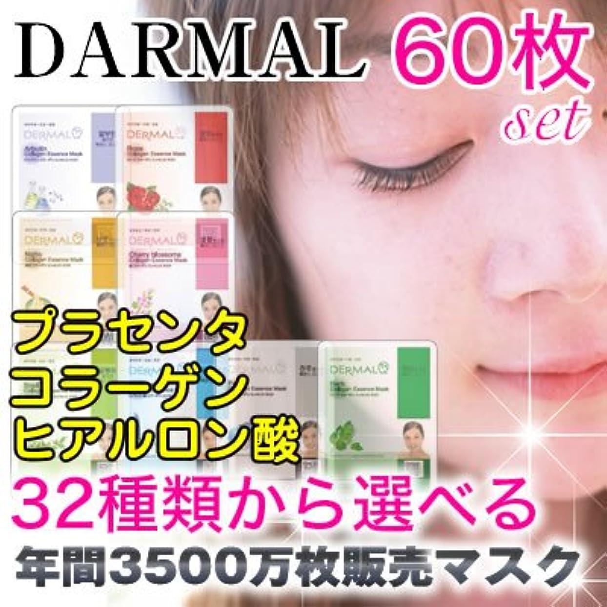 ポジティブツール合併全37種類から選べる60枚セットダーマル DERMALエッセンスマスク