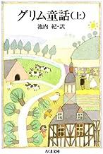 表紙: グリム童話(上) (ちくま文庫) | グリム兄弟