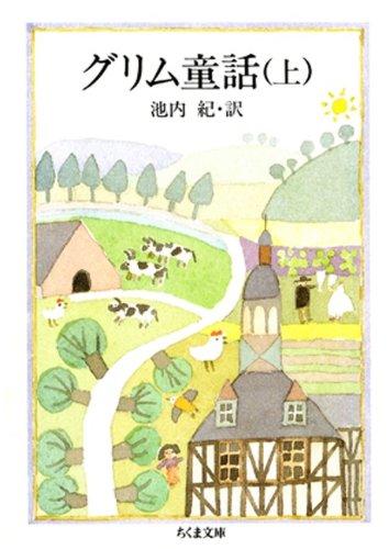 グリム童話(上) (ちくま文庫)