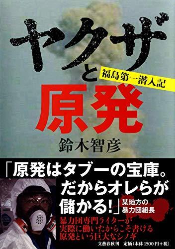ヤクザと原発 福島第一潜入記