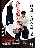 DVD合気道入門 (正確な稽古で基本を極める)