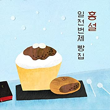 ATBOs Piano-The Red Snow 일천번제 빵집-홍설