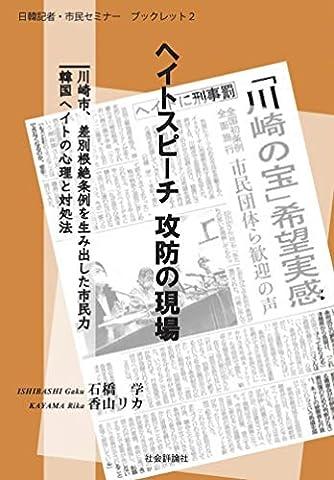 日韓記者・市民セミナーブックレット2 ヘイトスピーチ攻防の現場