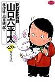 総務部総務課 山口六平太(29) (ビッグコミックス)