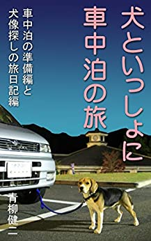 [青柳健二]の犬といっしょに車中泊の旅: 車中泊の準備編と犬像探しの旅日記編