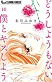 どうしようもない僕とキスしよう【マイクロ】(10) (フラワーコミックスα)