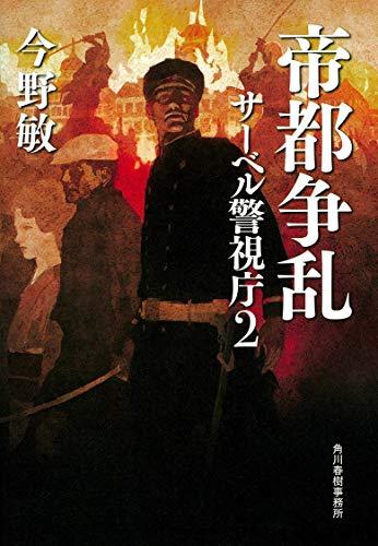 帝都争乱 サーベル警視庁(2) (サーベル警視庁 2)