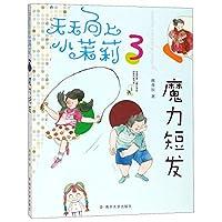 The Magic Short Hair (Chinese Edition)
