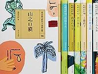 日本語を味わう名詩入門第3期(全7巻セット)
