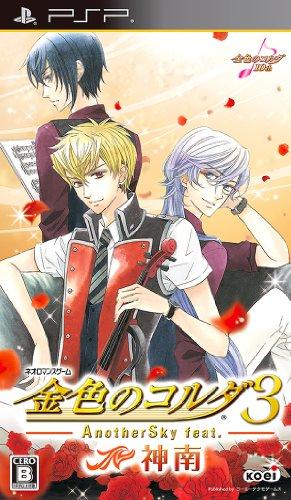 金色のコルダ3 AnotherSky feat.神南 - PSP