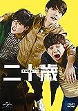 二十歳(通常版DVD)[DVD]