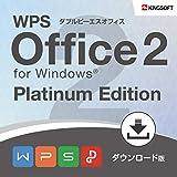 キングソフト WPS Office 2 - Platinum Edition|ダウンロード版