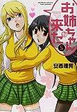 お姉ちゃんが来た 5 (バンブーコミックス)