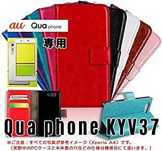Qua phone KYV37 PUレザー 9色 手帳型 ケース au スマホ 横開き レザー 携帯 カバー KYOCERA 京セラ (ホワイト)