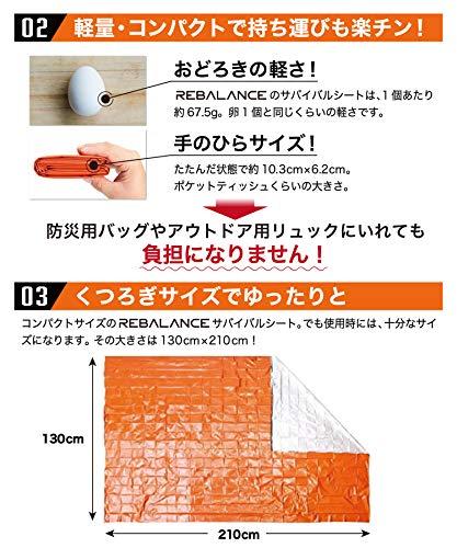 REBALANCE[Amazon限定ブランド]サバイバルシート2枚入防災圧倒的に長く保温ができるカサカサ音を極力へらした防寒保温オレンジアルミシート