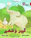 Big and Small: Level 2 (KG) (Collins Big Cat Arabic Reading