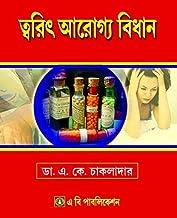 [ BENGALI MEDICAL]-(Homeopathic Mate) Tarit Arogya Bidhan (Best selling Book) .