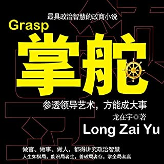 Grasp (Chinese Edition)                   By:                                                                                                                                 Long Zai Yu                               Narrated by:                                                                                                                                 Da Gang Sil,                                                                                        Igrave Ng                      Length: 22 hrs and 28 mins     Not rated yet     Overall 0.0