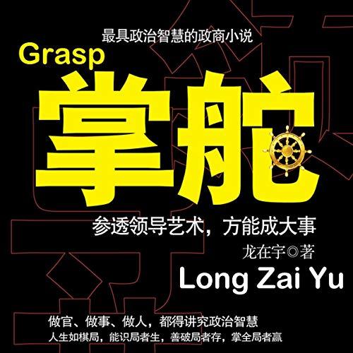 Grasp (Chinese Edition)                   Auteur(s):                                                                                                                                 Long Zai Yu                               Narrateur(s):                                                                                                                                 Da Gang Sil,                                                                                        Igrave Ng                      Durée: 22 h et 28 min     Pas de évaluations     Au global 0,0